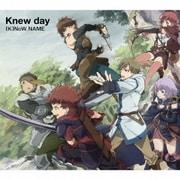 Knew day (TVアニメ 灰と幻想のグリムガル オープニングテーマ)