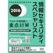 情報セキュリティスペシャリスト「専門知識+午後問題」の重点対策〈2016〉 [単行本]