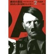 絶対の宣伝 ナチス・プロパガンダ〈2〉宣伝的人間の研究 ヒットラー [単行本]