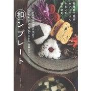 和ンプレート―常備菜で簡単!カフェごはんみたいな和の朝食 [単行本]