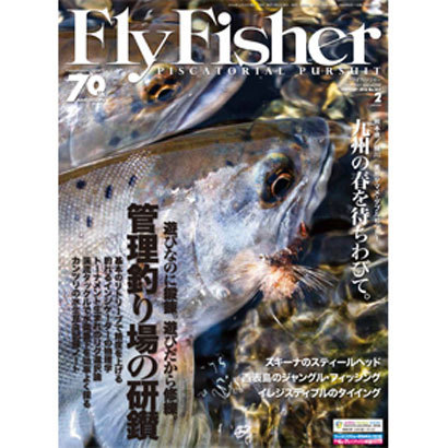 FlyFisher (フライフィッシャー) 2016年 02月号 [雑誌]
