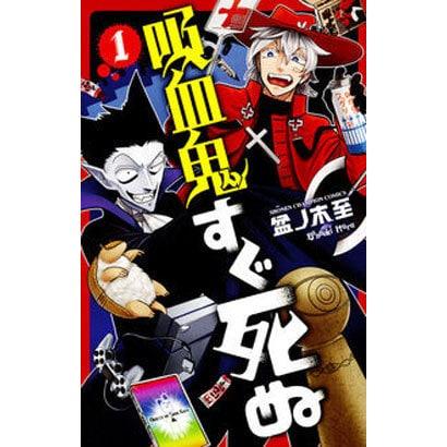 吸血鬼すぐ死ぬ(1) [コミック]