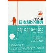 フランス語日本紹介事典Japapedia [単行本]