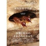 木質昆虫学序説 [単行本]