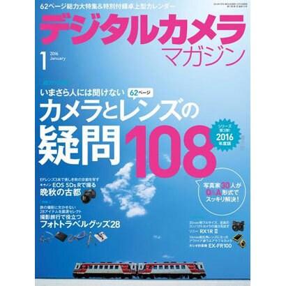 デジタルカメラマガジン 2016年 01月号 [雑誌]