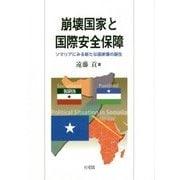 崩壊国家と国際安全保障―ソマリアにみる新たな国家像の誕生 [単行本]