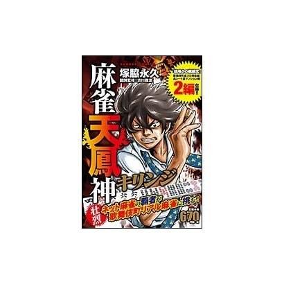 麻雀天鳳神キリンジ(バンブー・コミックス) [コミック]