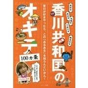 香川共和国のオキテ100ヵ条―ハラが「おきる」までうどんを食べるべし! [単行本]