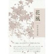花風―田中幸音句集 [単行本]