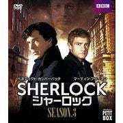 SHERLOCK/シャーロック シーズン3 DVD プチ・ボックス