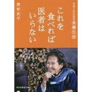これを食べれば医者はいらない―日本人のための食養生活(祥伝社黄金文庫) [文庫]