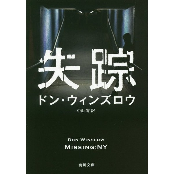 失踪(角川文庫) [文庫]