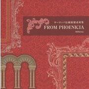 ヨーロッパ伝統紋様素材集 FROM PHOENICIA [単行本]