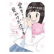るみちゃんの恋鰹<1>(ビッグ コミックス) [コミック]