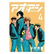 アオアシ<4>(ビッグ コミックス) [コミック]