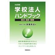学校法人ハンドブック―設立・会計・税務 七訂版 [単行本]