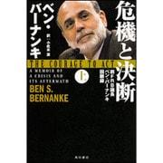 危機と決断〈上〉―前FRB議長ベン・バーナンキ回顧録 [単行本]
