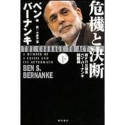 危機と決断〈下〉―前FRB議長ベン・バーナンキ回顧録 [単行本]