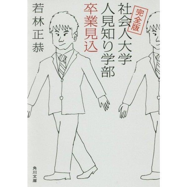 完全版 社会人大学人見知り学部卒業見込(角川文庫) [文庫]