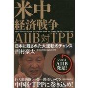 米中経済戦争 AIIB対TPP―日本に残された大逆転のチャンス [単行本]