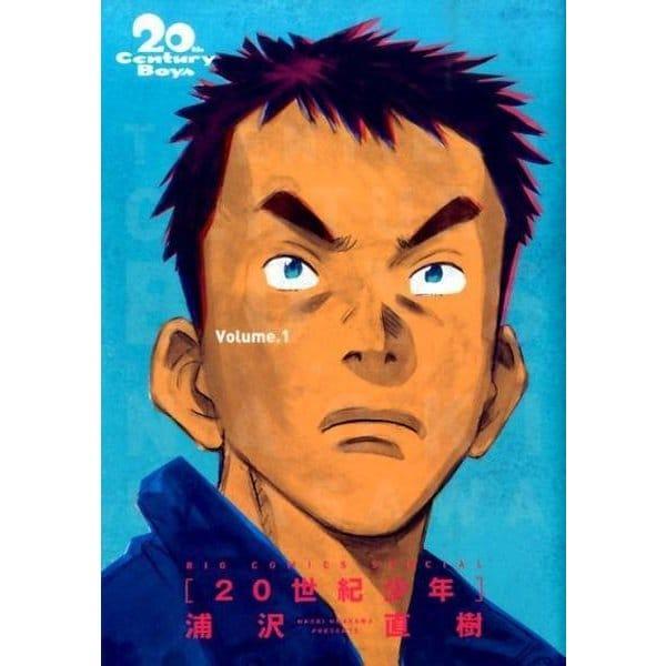 20世紀少年 完全版<1>(ビッグ コミックス) [コミック]