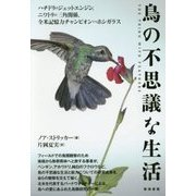 鳥の不思議な生活―ハチドリのジェットエンジン、ニワトリの三角関係、全米記憶力チャンピオンvsホシガラス [単行本]