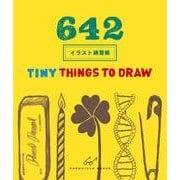 642イラスト練習帳 [単行本]