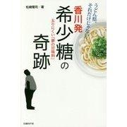 香川発 希少糖の奇跡―太りにくい「夢の甘味料」 [単行本]