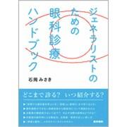 ジェネラリストのための眼科診療ハンドブック [単行本]