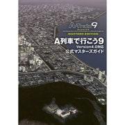 A列車で行こう9 Version4.0対応 公式マスターズガイド(LOGiN BOOKS) [単行本]