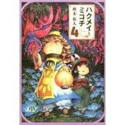 ハクメイとミコチ 4(BEAM COMIX) [コミック]