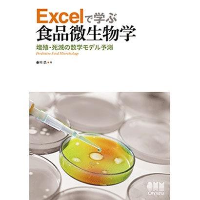 Excelで学ぶ食品微生物学―増殖・死滅の数学モデル予測 [単行本]