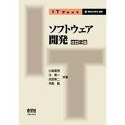 ソフトウェア開発 改訂2版 (IT Text) [単行本]