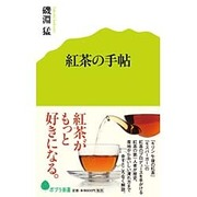 紅茶の手帖(ポプラ新書) [新書]