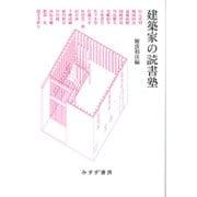 建築家の読書塾 [単行本]