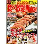 食べ放題Walker 2016最新版 首都圏版(ウォーカームック 612) [ムックその他]