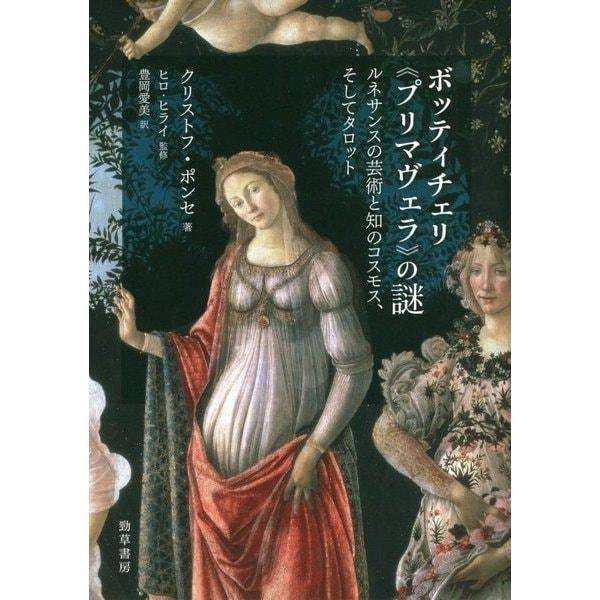 """ボッティチェリ""""プリマヴェラ""""の謎―ルネサンスの芸術と知のコスモス、そしてタロット [単行本]"""