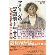 アメリカの奴隷制を生きる―フレデリック・ダグラス自伝 [単行本]
