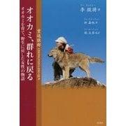 オオカミ、群れに戻る―オオカミを育て、野生に戻した女性の物語 [単行本]