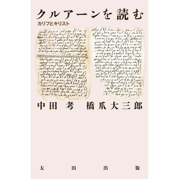クルアーンを読む―カリフとキリスト(atプラス叢書) [単行本]