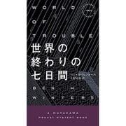 世界の終わりの七日間(ハヤカワ・ポケット・ミステリ) [新書]