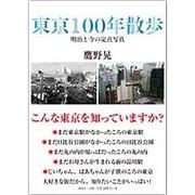 東京100年散歩―明治と今の定点写真 [単行本]
