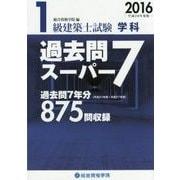 1級建築士試験 学科 過去問スーパー7〈平成28年度版〉 [単行本]