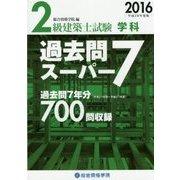 2級建築士試験 学科 過去問スーパー7〈平成28年度版〉 [単行本]