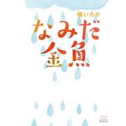 なみだ金魚(エブリスタWOMAN) [文庫]