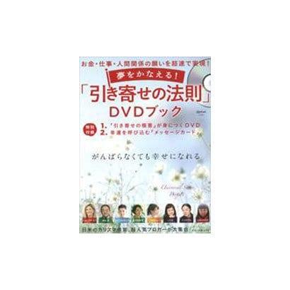 夢をかなえる! 「引き寄せの法則」DVDブック (お金・仕事・人間関係の願いを超速で実現! 綴込付録:DVD、カード付き) [ムックその他]