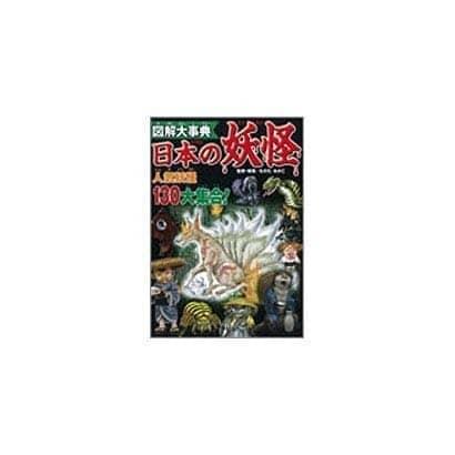 図解大事典 日本の妖怪 [単行本]