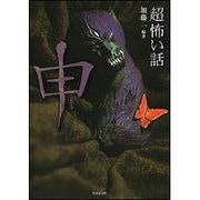 「超」怖い話 申 (竹書房文庫) [文庫]