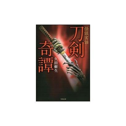 怪談実話 刀剣奇譚 (仮) (竹書房文庫) [文庫]