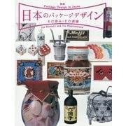 日本のパッケージデザイン―その歩み・その表情 新版 [単行本]